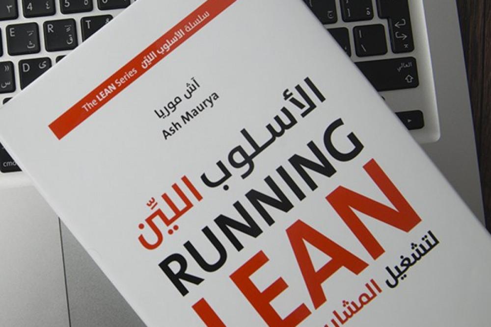 مراجعة في كتاب الأسلوب اللين لتشغيل المشاريع الناشئة