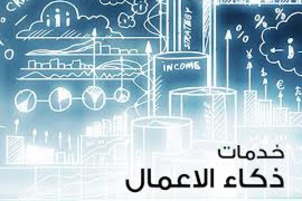 ذكاء الأعمال وأهميته في الشركات الناشئة