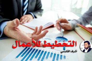 دراسة الجدوى والتخطيط للأعمال للحصول على مشروع مربح