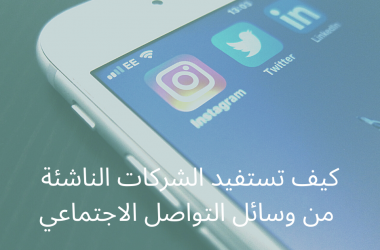 الشركات الناشئة واستفادتها من وسائل التواصل الاجتماعي