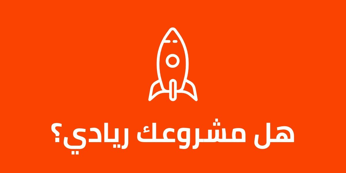 المشروع الريادي المشاريع الريادية
